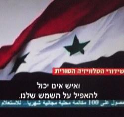 הטלוויזיה הסורית היום: מעודדת