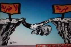 """אומבה בין שמיים וארץ לפי הטלוויזיה הסורית (מאתר ממר""""י)"""