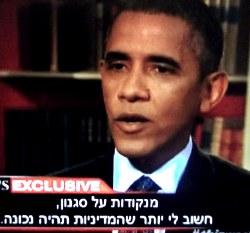 נשיא ברק אובמה: וטו על סנקציות