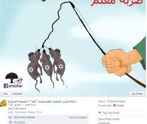 """מתוך אתר הפייסבוק של הפת""""ח (מתוך """"מבט לתקשורת הפלשתינית"""""""