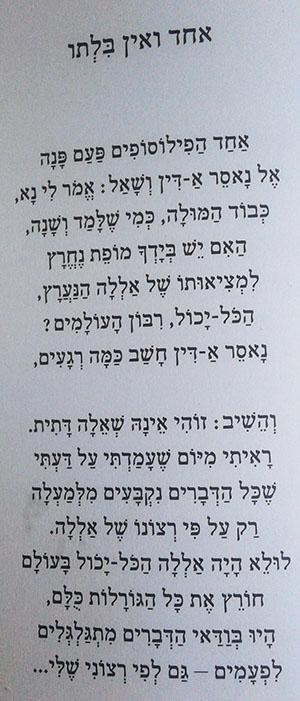"""מתוך ספרו של ראובן וימר,  """"משלי הסופים"""", הוצאת דורון 2009, עמוד 99. הסופים אהבו גם דחקות."""