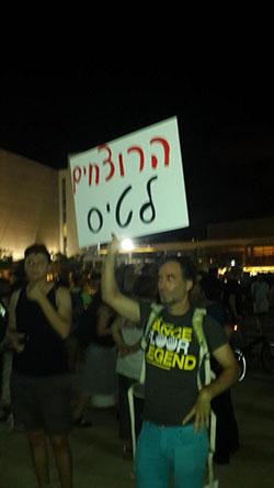 בהפגנה של השמאל: בלי שנאה