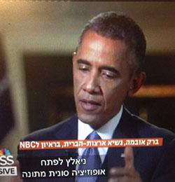נשיא ברק אובמה: סחרור