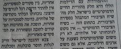 מתוך המאמר של כרמון: לאלוהים אין מקום בספירה הציבורית