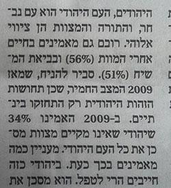 מתוך המאמר של אלפר: האמונות הטפלות של היהודים