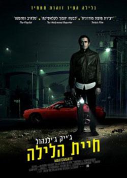 חיית-הלילה-פוסטר-הסרט-214x300