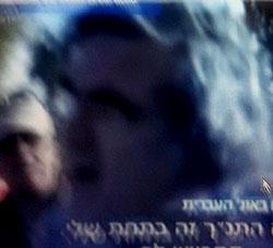 """פרופסור אלון הראל: התנ""""ך בתחת שלו"""