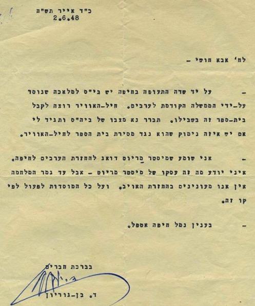 המכתב של