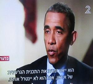 נשיא אובמה: רק ייאט