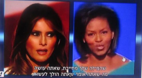 הגברת הראשונה מישל אובמה והדוגמנית איוונקה טראמפ: קטעים דומים