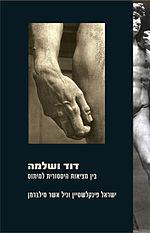 """""""דוד ושלמה"""": על השער - דוד האוחז בקלע, הפסל של מיכלאנג'לו (מאת פינקלשטיין וסילברמן, הוצאת אוניברסיטת תל אביב, 2006, 328 עמודים)"""