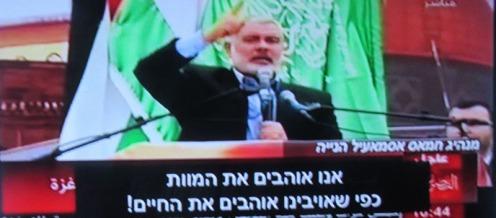 ראש ממשלת החמאס בעזה, עיסמאיל הניה: אוהבים את המוות