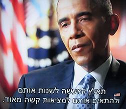 נשיא יוצא אובמה