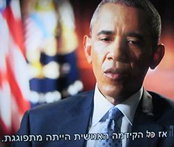 נשיא יוצא אובמה: