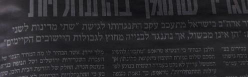 """ידיעות אחרונות, עמוד 4 למטה: """"נתנגד לבניה"""" לא נאמר בהודעת הבית הלבן. המצאה של העיתון"""